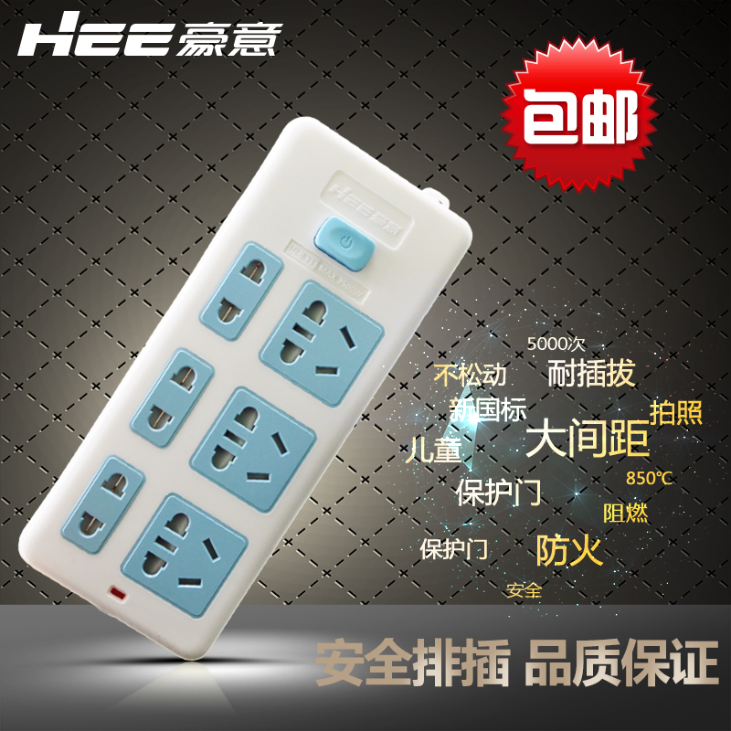 Hao italian electric shock child safety socket socket leakproof plug strip line board power strip child protection door