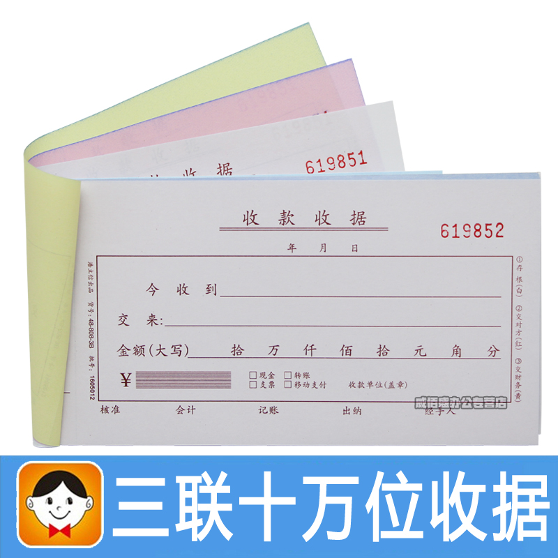 Hao lixin {100,000 thousand payment receipt 48-808-3b} triple 50 k carbonless manifest 5 this price