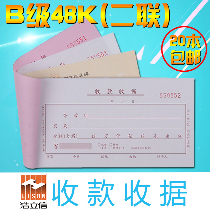 Hao lixin 48-808-2B pick up ten thousand payment receipt linking two 100,000 2 linking the two together two single column receipt receipt Documentation