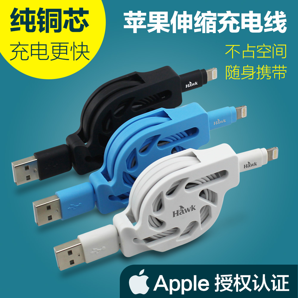 Hao passenger iphone6 iphone5s data cable apple data cable retractable charging cable lengthened plus phone s