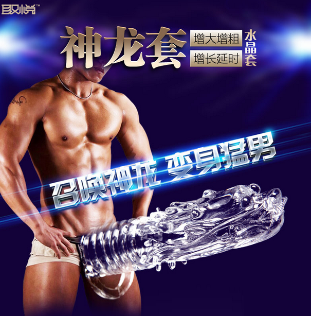 Happy dragon thorn condom threaded particles spike sets of crystal sets of male husband wife fun adult