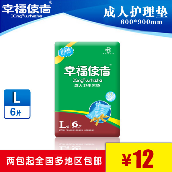 Happy messenger elderly disposable diapers changing mat care mattress pad maternal diapers adult care management