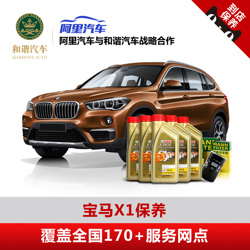 Harmony bmw x1 car engine oil castrol exclusive small maintenance service auto maintenance oil