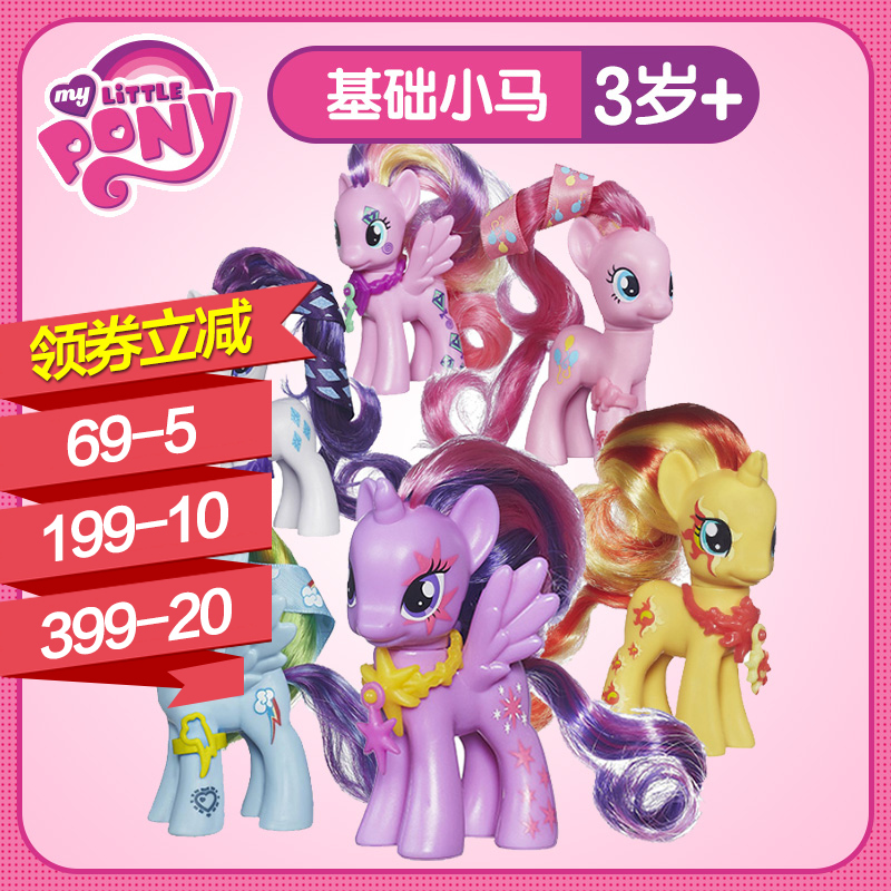 Hasbro my little pony cute logo series of small mary basis pony purple wyatt dough girl toys