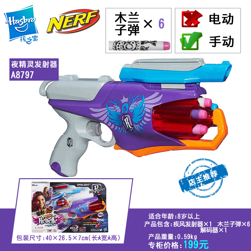 ... Hasbro nerf soft bullet gun toy girl mulan series night elf launchers  A8797