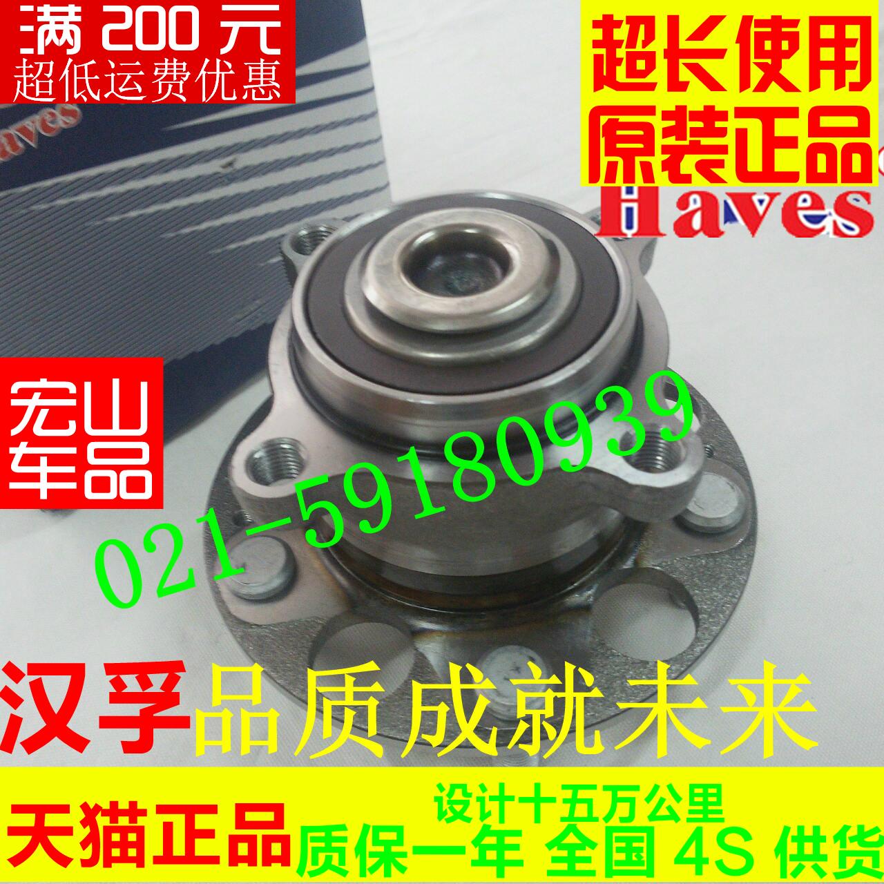 China Front Civic Shopping Guide At Alibabacom 1992 Honda Spindle Get Quotations Haves Accord Odyssey Crv Rear Wheel Bearing