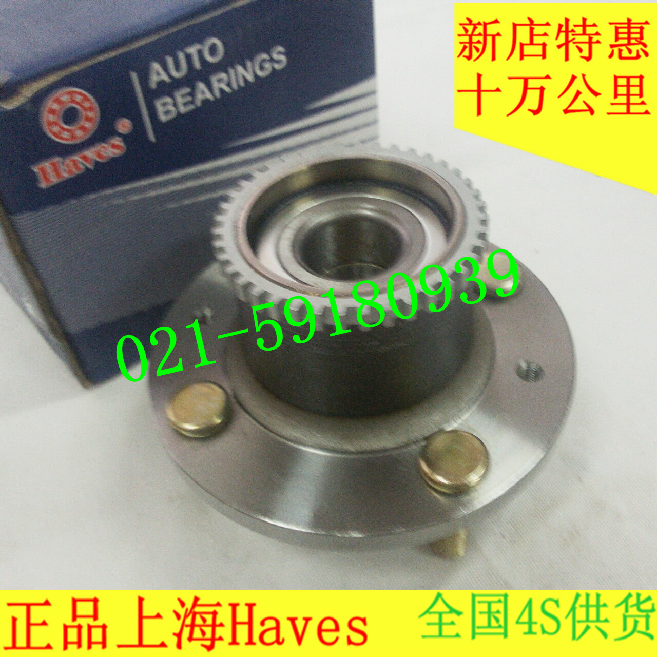 Haves mitsubishi outlander wing god lingshuai ling yue v3/v5 lancer cheetah soar hafeisaima rear wheel bearing front wheel