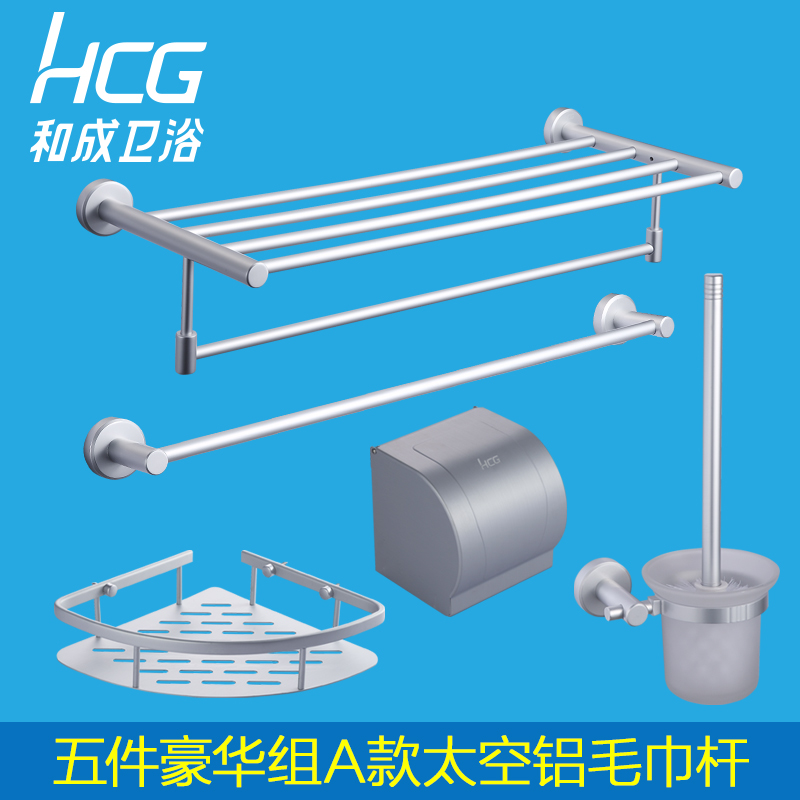 Hcg and into the bathroom space aluminum towel bar towel rack suits 2 layer carton bathroom accessories toilet toilet toilet brush roller
