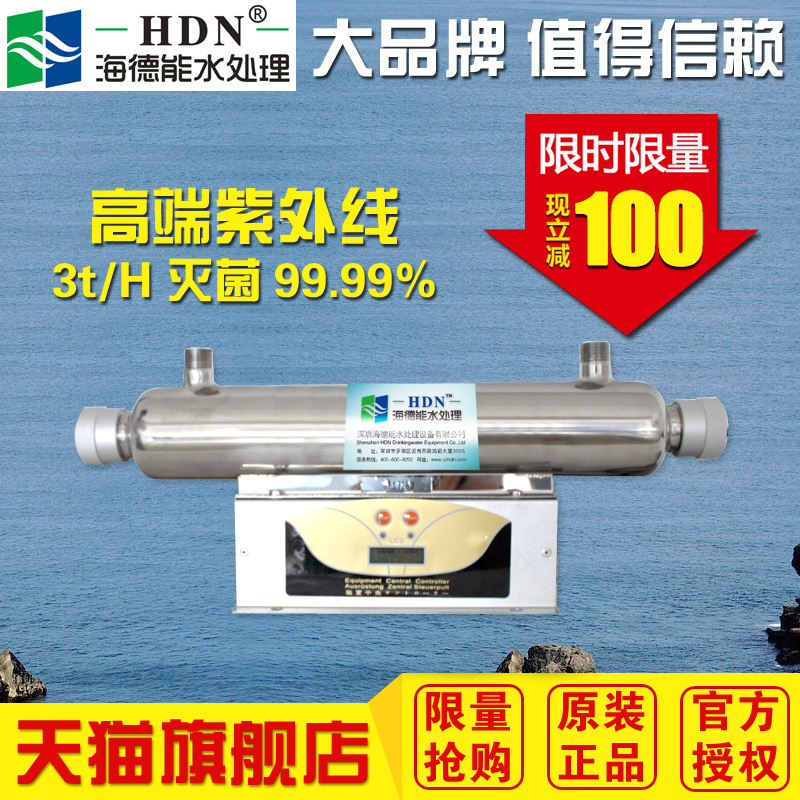 Hdn hyde water treatment over flow uv antivirus sterilizer ultraviolet disinfection of water purification equipment 3 t/h
