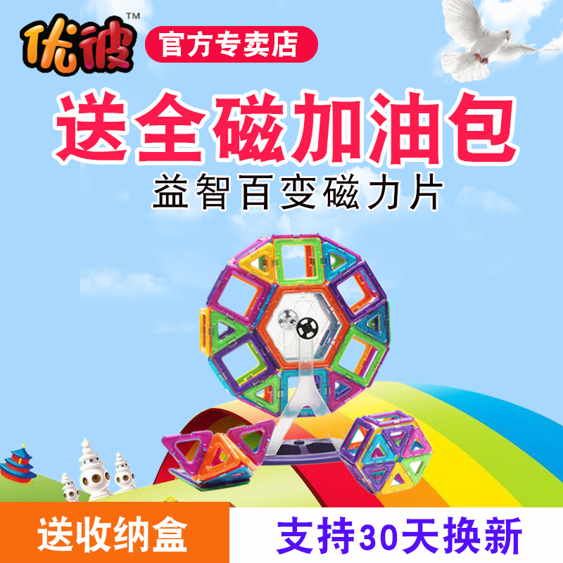 He gifted gifted than the magnetic sheet magnetic building blocks variety pulling construct toys educational toys for children bao bao magnetic bar magnets 36 Chip