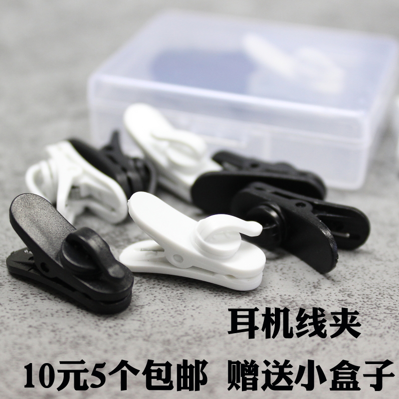 Headphone cable headphone headset clamp collar clip clip can be rotated round wire flat cable clip ear clip accessories