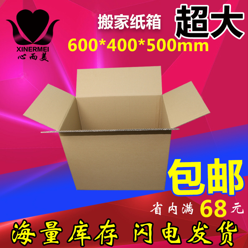 Heart and the united states five special hard cardboard boxes moving cattle card box big box packing moving storage box king Box