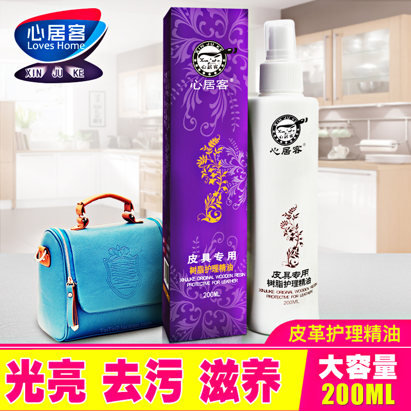 Heart habitat passenger colorless shoe polish leather garment bag sofa leather care cleaning fluid cleaning agent maintenance