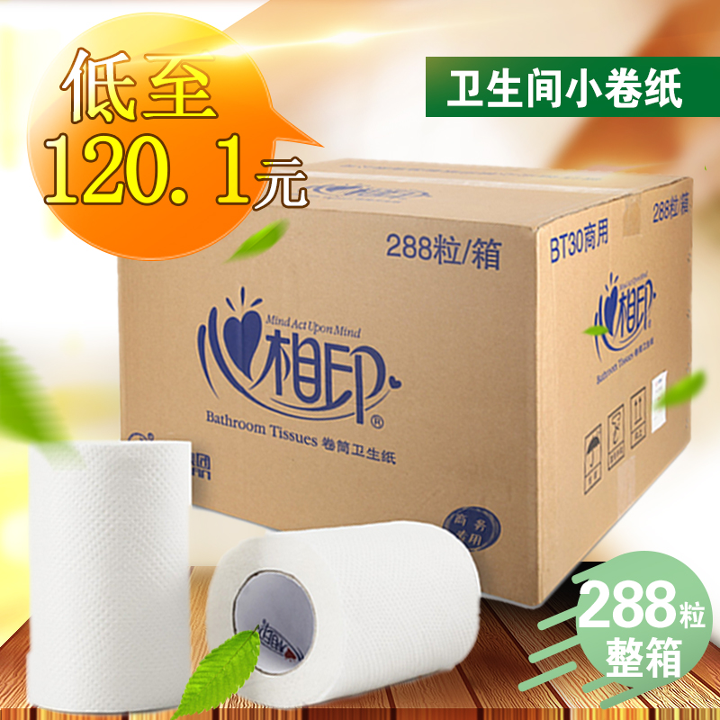 Heart of india bt30 hotel hotel toilet paper roll of toilet paper rolls small rolls heart of india 30g volume 288