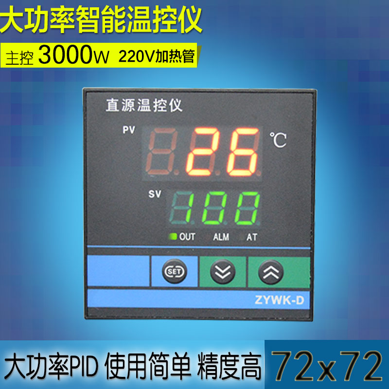 Heating thermostat intelligent digital temperature controller digital temperature controller pid temperature controller temperature control relay ZYWK-D