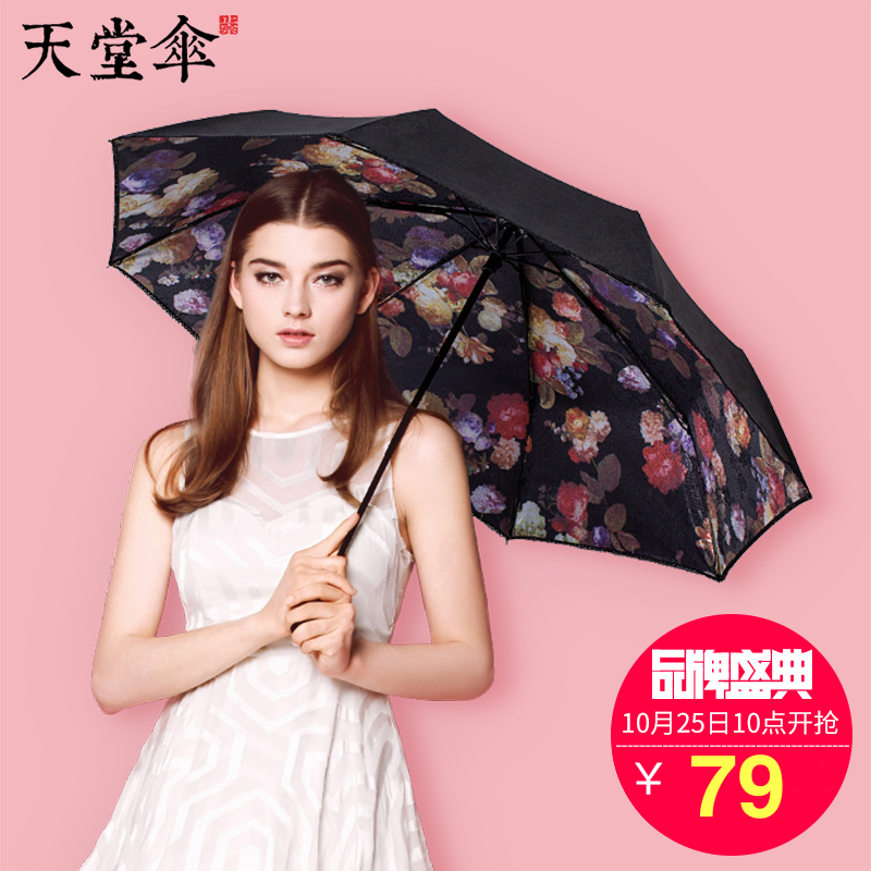 Heaven umbrella umbrellas super sunscreen uv sun shade umbrella beautiful black umbrella folding umbrella woman