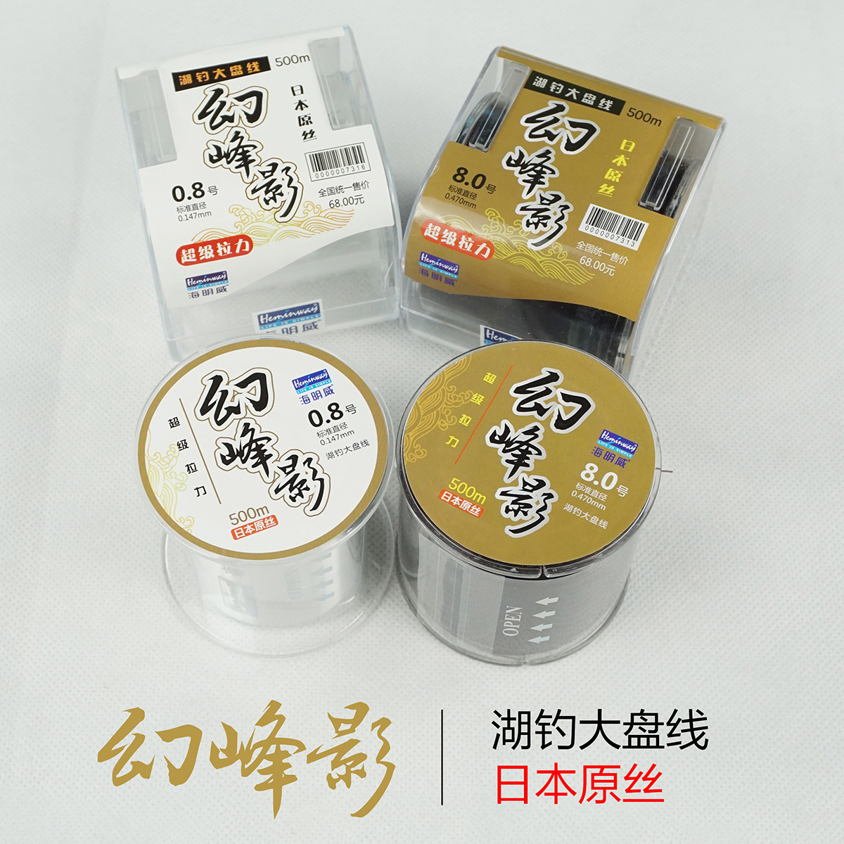 Hemingway fishing lake fishing line tape line dark coffee color wear resistant 500 m japanese raw silk fishing line fishing supplies
