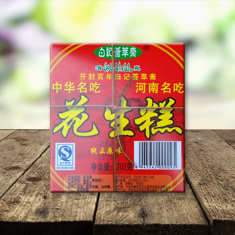 Henan kaifeng specialty white note peanut cakes gourmet snacks vegetarian blend of white note g peanut cake