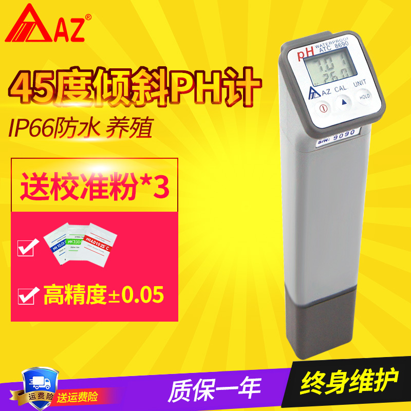 Heng xin AZ8690 portable handheld industrial ph meter ph meter pen test pen ph ph value of the test meter aquarium