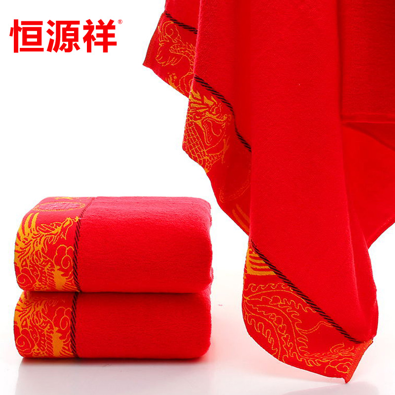 Heng yuan xiang cotton face towel wedding couple big red hi word marriage wedding gift back to the gift one pair of dress