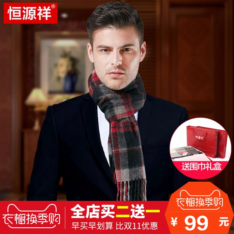 Heng yuan xiang men's scarves wool scarf autumn and winter scarf young people aged pure color plaid scarf england