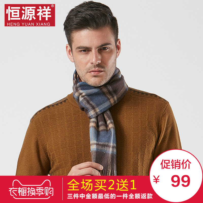 Heng yuan xiang pure wool fringed scarves for men and young british fashion retro striped scarf to keep warm in the years gift box