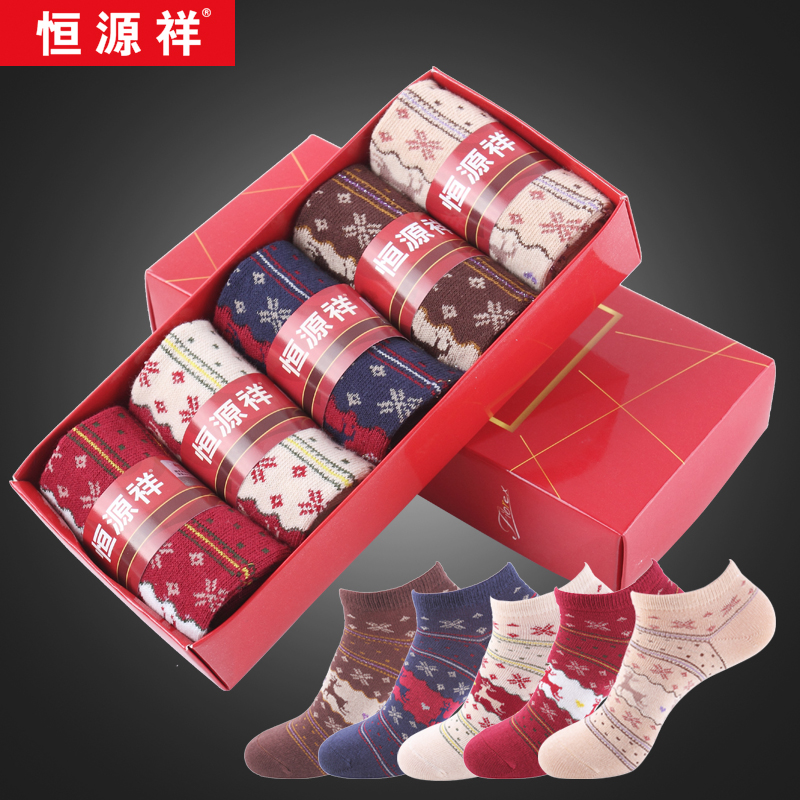 Heng yuan xiang spring and summer thin section socks female invisible socks boat socks breathable cotton socks to help low socks deer paragraph 5 pairs of boxed