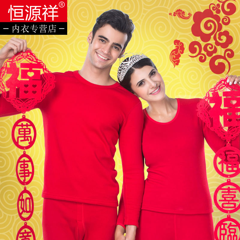 Heng yuan xiang year of the rooster natal male underwear big red suit to get married winter thermal underwear female taxi thick velvet