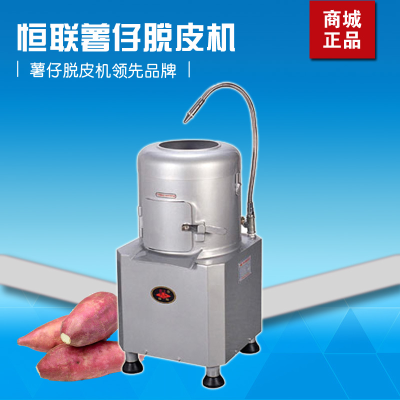 Henglian pp15 potato 15 kg commercial potato peeling machine peeling machine large sweet potato potato peeling machine