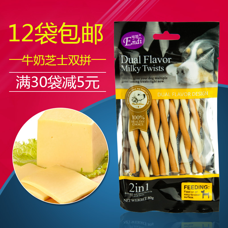 Henty milk cheese flavor pairs twisted strips dog treats pet molar teeth stick jianchi prevent bad breath tooth cleaning bone 80 G