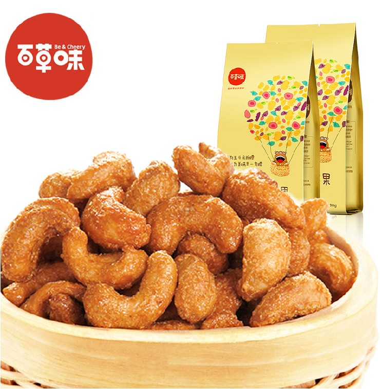 [Herbs flavor-rellenitos/grilled cashew nuts roasted snack nuts] specialty food nuts nuts