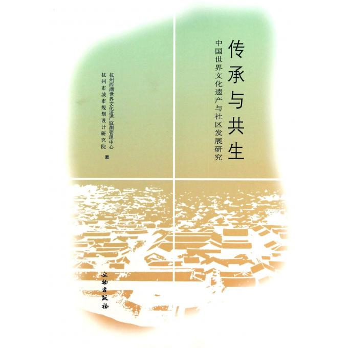 Heritage and intergrowth (chinese world heritage and community development research)