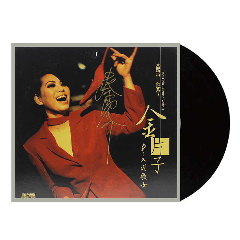"[Hey yo music] tsai ""autographed"" 《 》 one of gold film phonograph lp vinyl records Machine designed"