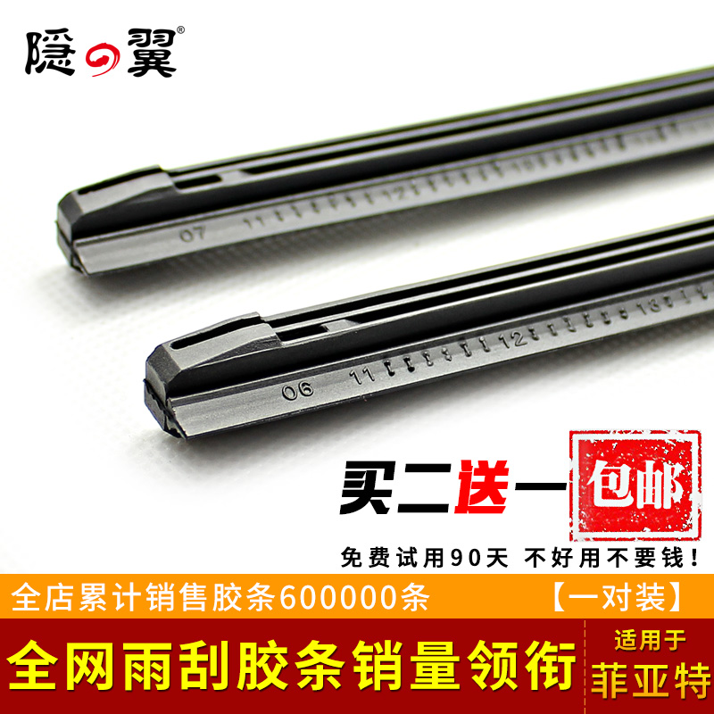 Hidden wing suitable for fiat tefei xiang fei yue yue cause special car wiper strip wipers wiper blades strip