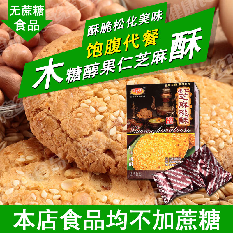 High fiber treasure one lok sesame crisp without adding sugar food food xylitol sugar diabetes food stores