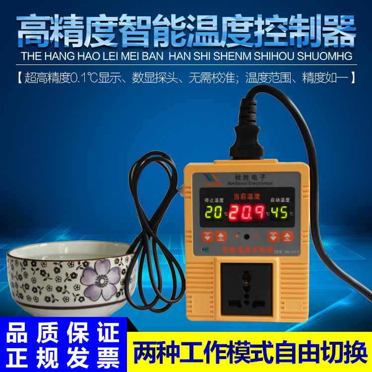 High precision temperature controller temperature controller electronic temperature control instrument digital micro electric brain smart thermostat