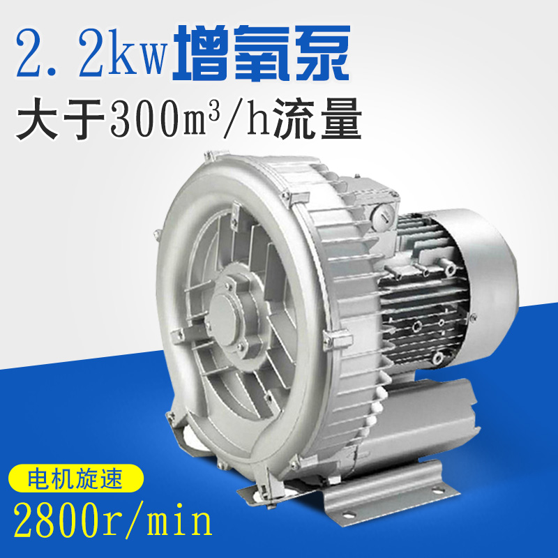 High pressure pump high pressure blower 2.2kw three-phase electric air pump aerator pond aerator vortex pump high pressure