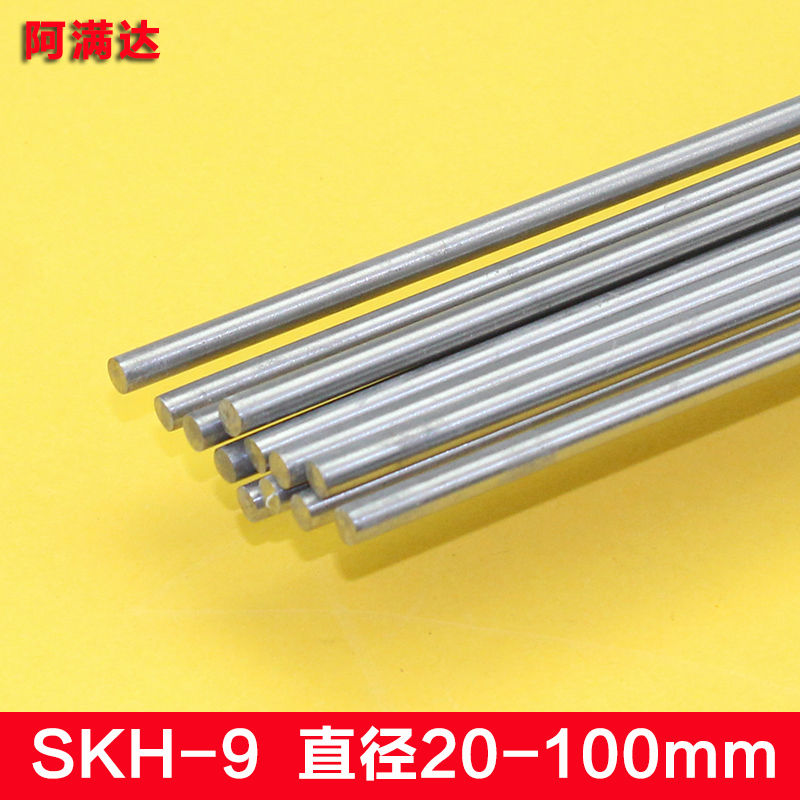 High speed steel mold steel skh-9 skh-51 precision high speed steel rod round white blades turning