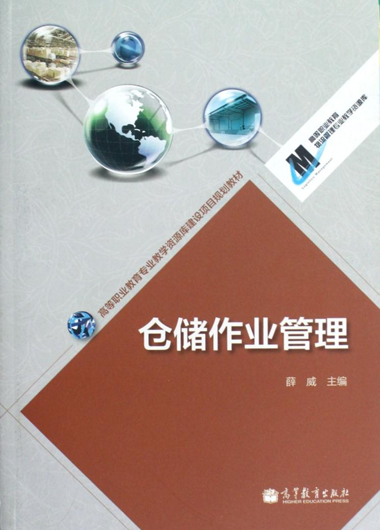 Higher vocational education teaching resource library construction project planning materials: warehousing operations management xue wei