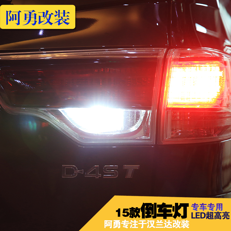 Highlander 9,11 w rogue reversing lights reversing lights super bright car led reversing light bulb rogue hawkeye modified new