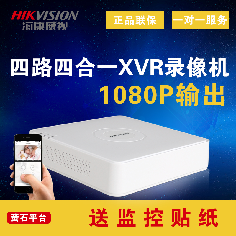 Hikvision four coaxial analog vcr xvr 4 road network dvr dvr/nvr monitoring host