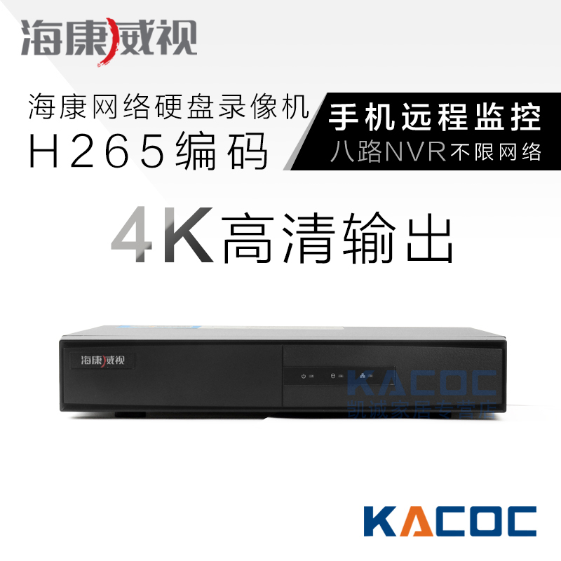 Hikvision network dvr 265 encoding '4k' definition digital monitoring host nvr 8 road