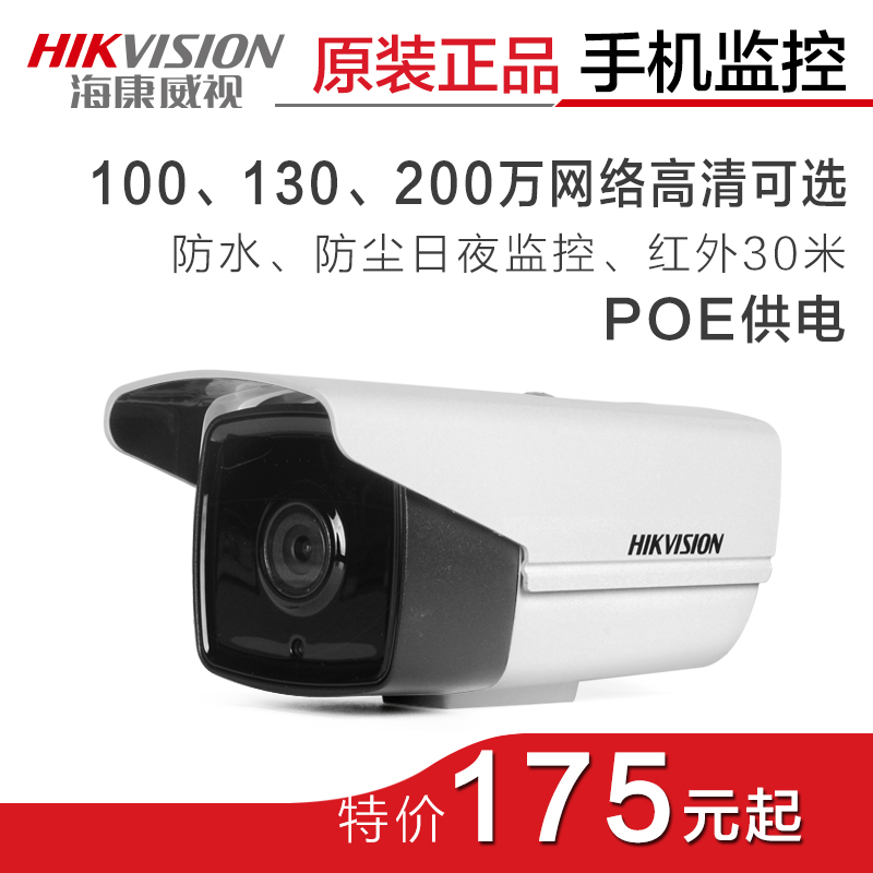 Hikvision surveillance camera network camera 100/130/2 million ir waterproof camera poe