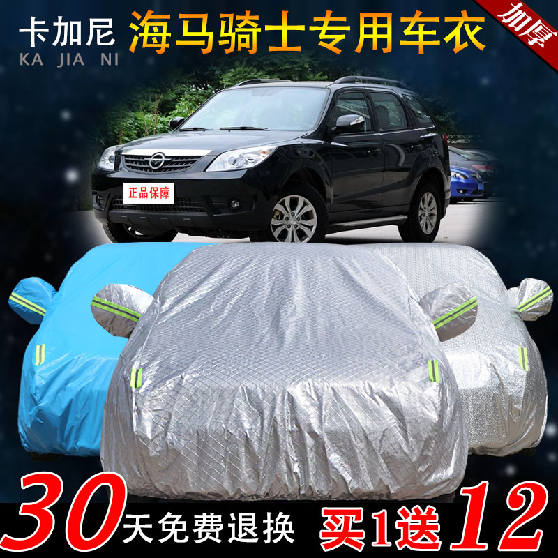 Hippocampus knight dedicated thick sewing car hood suv dust rain and sun shade car poncho coat