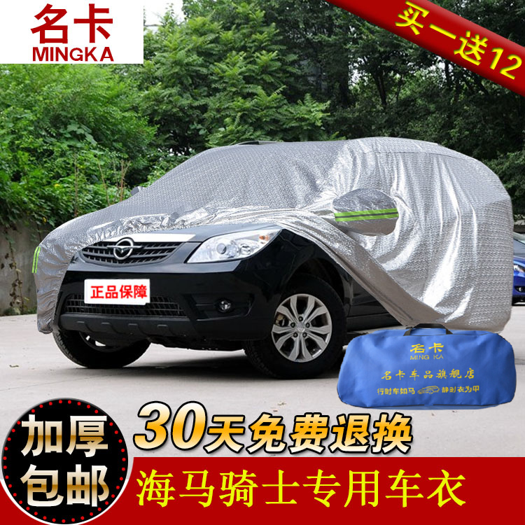 Hippocampus knight special purpose vehicle sewing car hood suv thicker insulation summer sun rain burglar retardant
