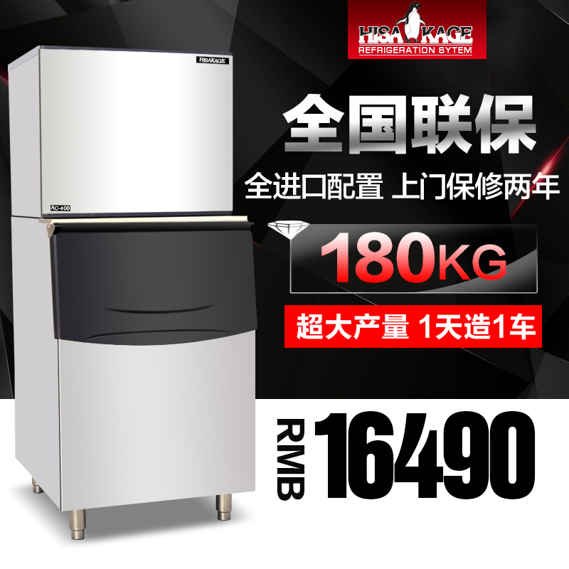 Hisakage AC-400 commercial ice machine ice machine ice machine 180KG kg tea shop ice machine ktv bar ice machine