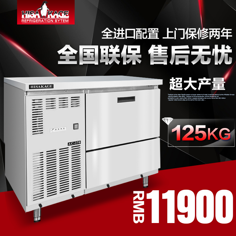 Hisakage commercial ice machine large automatic icemaker AC-270 axenic tea shop ice machine ice machine ice machine