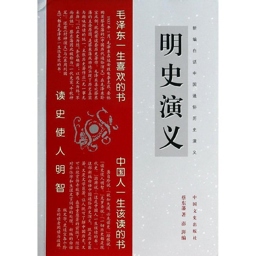 History of the ming kingdoms selling genuine literary books