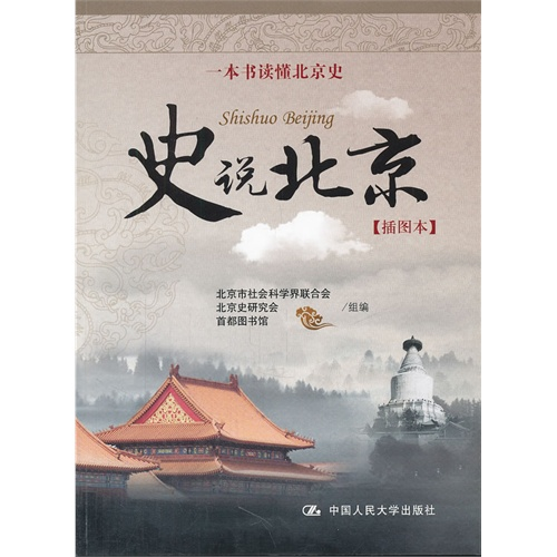 History says beijing: a book to read to understand beijing (illustrated)/beijing municipal social sciences circles joint Council,