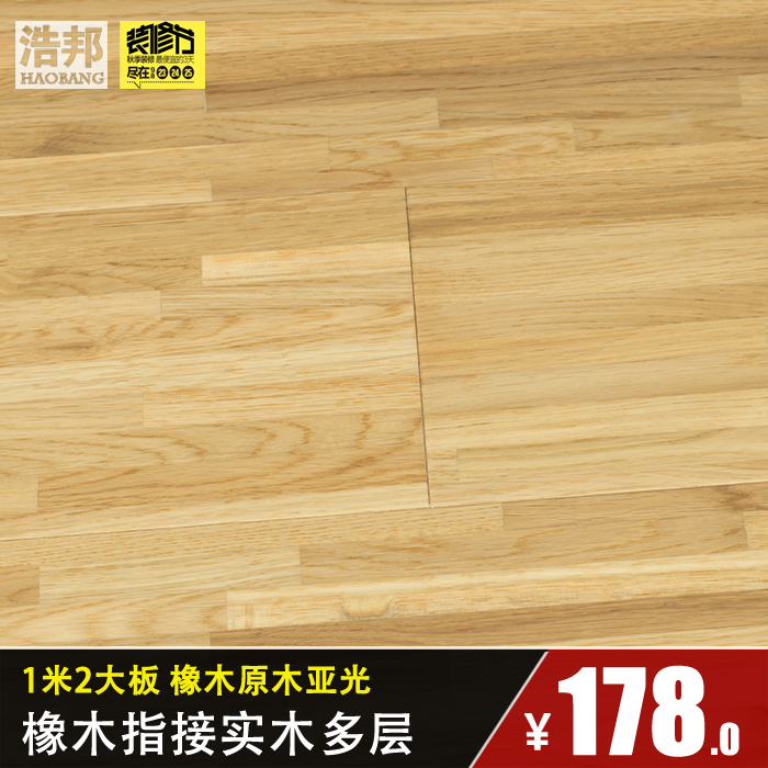Holborn multilayered wood flooring oak parquet wood flooring finger end home wood flooring